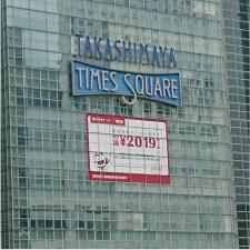 新宿 髙島屋 ビル壁面広告